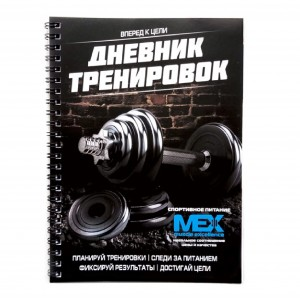 MEX Дневник тренировок